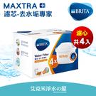德國 BRITA MAXTRA+ / MAXTRA Plus 濾芯去水垢專家 (4入組) .高效離子交換微粒子: 去水垢能力提升50%