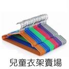 [拉拉百貨] 一次10支 兒童款 單一定單只可80支 新款 浸塑帶覆膜凹槽 防滑 晾衣架 兒童衣架