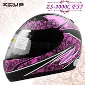【免運】瑞獅 ZEUS 小頭款 ZS 2000C F57 消光黑紫 全罩安全帽 抗UV 輕量 小帽款 學生女生 內襯可拆