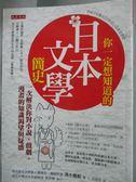 【書寶二手書T1/歷史_HMN】你一定想知道的日本文學簡史:一次解決你對小說、戲劇…