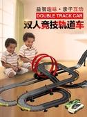特惠火車軌道路軌道賽車玩具電動遙控兒童男孩3-4-6-7-8歲雙人賽道小火車汽車JD