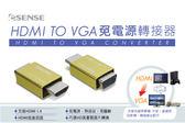 Esense  HDMI  TO  VGA  免電源  轉接器 產品型號:04-HVG015