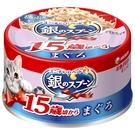 PetLand寵物樂園《日本Unicharm》銀湯匙貓罐 15歲貓 鮪魚 70G / 單罐 / 貓罐頭