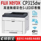 FujiXerox CP315dw 高效彩色無線S-LED印表機