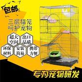 貓籠子 三層貓別墅大 二層雙層便攜外出特價貓籠寵物籠折疊大貓籠
