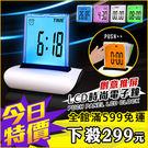 七彩推屏電子時鐘 創新推屏模式切換 LED炫彩背光 溫度計鬧鐘計時器 貪睡模式 夜光 數字鐘