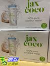 [COSCO代購] CA162089 JAX COCO COCONUT WATER 100%椰子水 每瓶330毫升X 12入