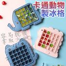 動物製冰盒 製冰盒 製冰模具 動物冰格模 KH020 創意冰膜 冰塊模創意 冰模 廚房 DIY創意造型模具