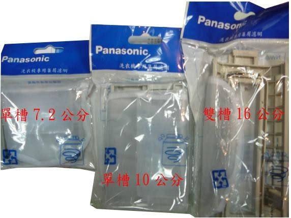 Panasonic 【  洗衣機濾網 】有外包裝才是原廠耗材