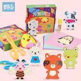 兒童剪紙立體折紙大全彩紙3-6歲書diy手工制作材料幼兒園寶寶玩具【下標選換運送可超取】