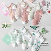 襪子女士短襪純棉春夏季薄款淺口船襪隱形少女可愛春秋【聚物優品】