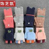 半指手套女冬季保暖露指翻蓋甜美可愛韓版卡通學生加厚漏指手襪