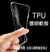 HTC Desire 12 5.5吋 / 12 Plus 6吋 超薄 透明 軟殼 保護套 清水套 手機套 手機殼 矽膠套 果凍