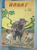 【書寶二手書T4/兒童文學_JSQ】崗背的孩子_馮輝岳,洪義男圖