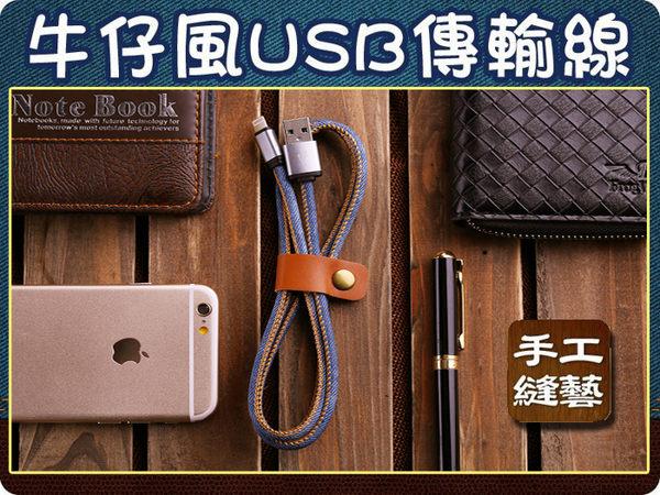 蜂能原創牛仔/皮革造型充電線 安卓/蘋果快充線 iPhone 三星 傳輸線 充電線 Android type-c