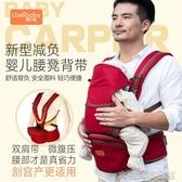 背帶嬰兒腰凳背帶四季透氣多功能前抱式小孩抱帶新生兒童坐凳寶寶單 大宅女韓國館