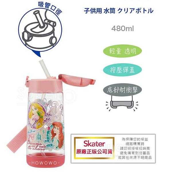 Skater 吸管式透明冷水壺 480ml 附背帶 PET 彈跳式吸管水壺 迪士尼 冰雪奇緣 麥昆 0741