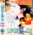 青春戀歌(下)(6~10集) (DVD)(李秉憲/宋慧喬/沈銀河/崔民秀)