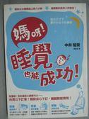 【書寶二手書T8/財經企管_GPL】媽呀!睡覺也能成功!_陳嫺若, 中井隆榮