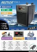 Arctica 韓國 阿提卡【冷卻機 1/4HP】冷水機 靜音 省電 降溫 水草缸 水晶蝦缸 魚事職人