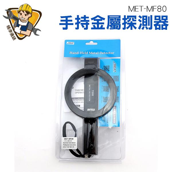 精準儀錶旗艦店 金屬探測儀 MF80金屬探測器 考場木材廠 學校 探釘 食品安檢 MET-MF80