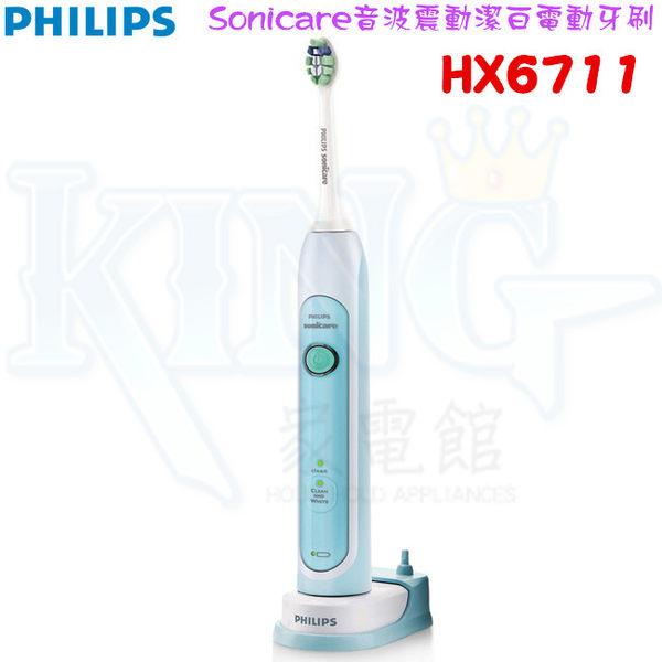 【2018熱銷款+贈護齦牙膏】飛利浦 HX6711 / HX-6711 PHILIPS Sonicare 音波震動電動牙刷 清潔+美白兩種模式