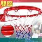 標準籃框架(含籃網)18吋雙層金屬籃球框不含籃板耐用籃筐架子籃網打籃球類運動用品推薦哪裡買ptt
