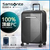 【殺爆折扣限新年】旅行箱 Samsonite新秀麗 67折 行李箱 可擴充 硬箱 雙排輪 24吋 DK0