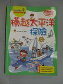 【書寶二手書T1/少年童書_ZBS】橫越太平洋探險_廖悅秀, 洪在徹