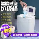 垃圾桶 感應式垃圾桶 [送無痕面紙盒] ...