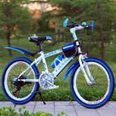 兒童山地變速腳踏自行車20寸 後街五號CY