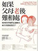 (二手書)如果父母老後難相處:如何陪伴他們走過晚年,而不再彼此傷害?