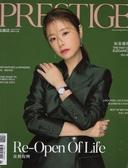PRESTIGE品雜誌 國際中文版 6月號/2020 第90期