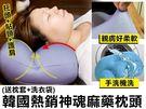 韓國熱銷神魂麻藥枕頭(送枕套+洗衣袋)...