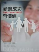 【書寶二手書T1/心理_OGX】愛讓成功有價值_李偉麟
