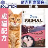 【zoo寵物商城】新耐吉斯SOLUTION》源野高蛋白無穀全齡貓/鱈魚配方-6lb/2.72kg