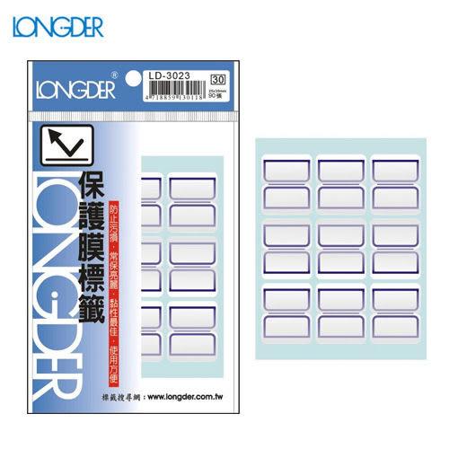 【龍德 LONGDER】 LD-3023 藍框 保護膜標籤 90P ( 20包/盒)
