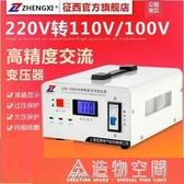 征西變壓器220V轉110V100V電源電壓轉換器足功率1000W日本電器 NMS名購居家