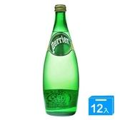 法國沛綠雅Perrier氣泡礦泉水750ml x 12入(箱)【愛買】