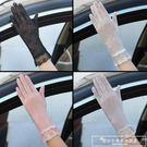 夏天開車防曬手套女薄款貼手防紫外線蕾絲手套女長款觸屏春秋彈力『韓女王』
