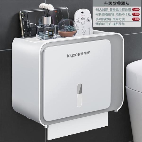 【佳幫手】衛生間紙巾盒廁所衛生紙置物架抽紙盒免打孔創意防水