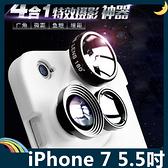 iPhone 7 Plus 5.5吋 旋轉鏡頭保護套 上下全包硬殼 廣角 魚眼 微距 增距 手機套 手機殼 背殼 外殼