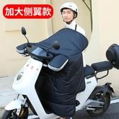 男士電動摩托車擋風被秋冬季加絨加厚加大防水防寒電瓶防風防雨罩