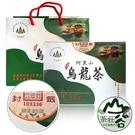 【山谷茶莊】2020年冬季阿里山合作社●比賽茶【烏龍組】金質獎