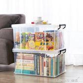 透明收納箱塑膠加厚儲物箱玩具書收納盒特大號有帶蓋整理箱子 樂活生活館