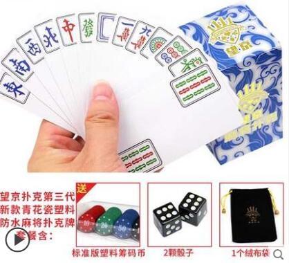 麻將牌紙牌