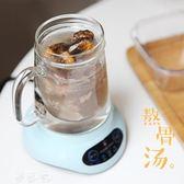 養生壺 迷你燕窩壺隔水燉盅養生壺全自動加厚玻璃營養多功能煮黑茶  夢藝家
