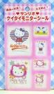 【震撼精品百貨】Hello Kitty 凱蒂貓~KITTY貼紙-螢幕貼紙-花花站立