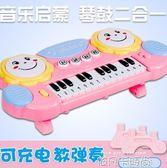 兒童電子琴寶寶早教音樂玩具小鋼琴0-1-3歲男女孩嬰幼兒益智禮物2 依凡卡時尚