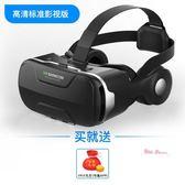 VR眼鏡 vr眼鏡3d立體虛擬現實頭戴式六代頭盔蘋果安卓手機專用智慧眼睛一體機ar手柄游戲頭戴式T